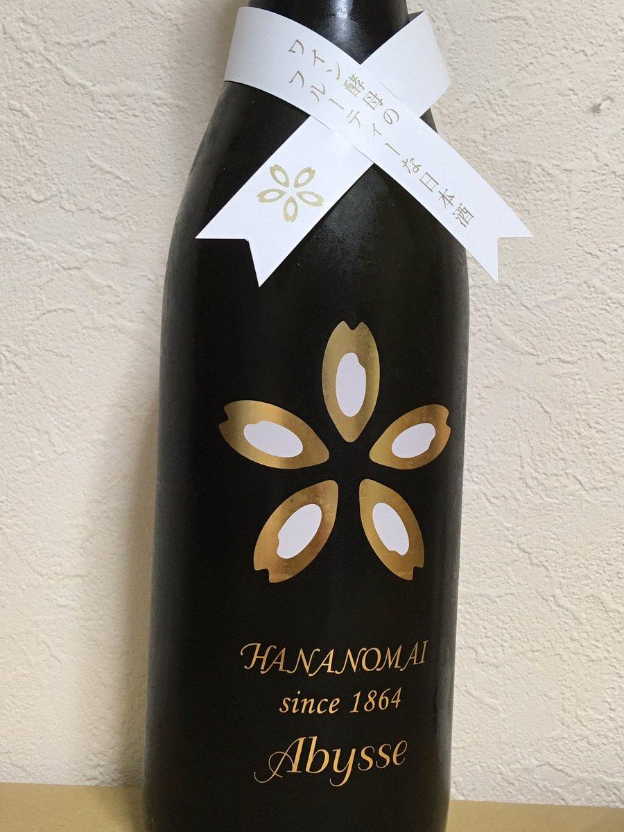 test ツイッターメディア - 花の舞 アビスを開栓 去年飲み屋でここの蔵の営業の人がいて、これは15度くらい?以上で辛味が無くなって良いみたいな事を言っていたので少し常温に慣らしていただく 味はワインを意識してるだけあって少し甘めの白ワイン まるでワインで日本酒感は薄い https://t.co/nhRDOiwxok