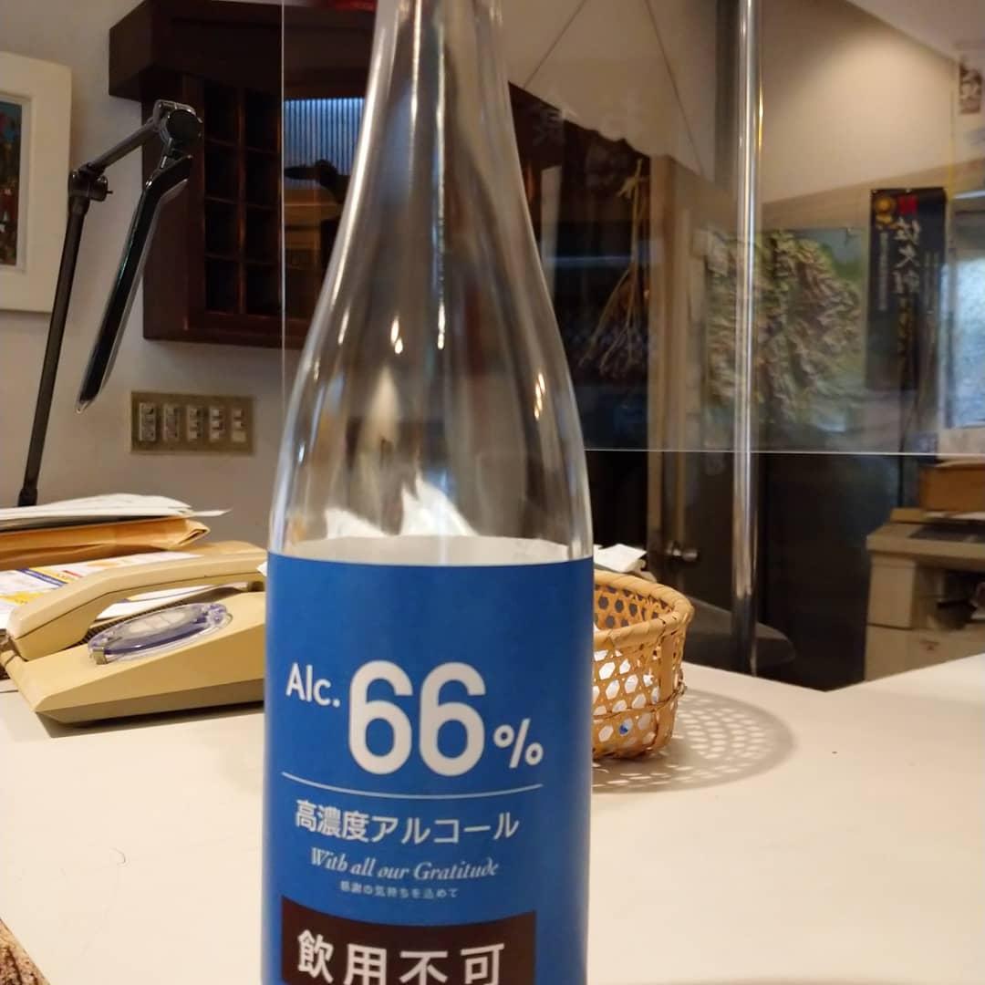 test ツイッターメディア - 以前製品名不明、写真がなかったものでその後見つかったもの。  「Hand WASH alcohol 80%」車多酒造(石川県白山市) 名称不明(ラベルのみ) ふくしま逢瀬ワイナリー(福島県郡山市) 「エタノール65~67vol%」東洋製罐グループ(東京都品川区) 「Alc.66%」土屋酒造店(長野県佐久市) https://t.co/Jkhcy4dJWh