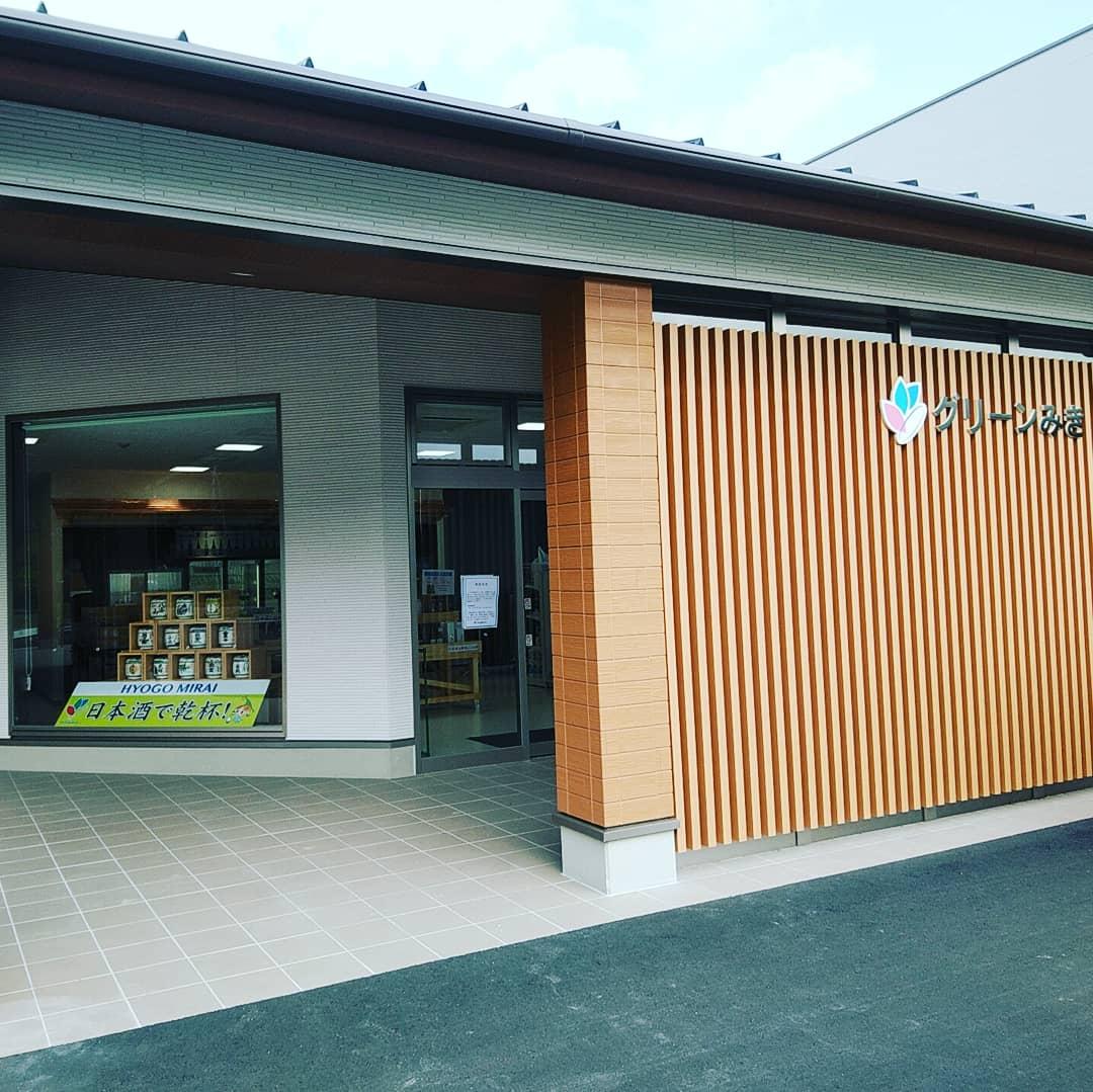 test ツイッターメディア - で、ワイルドダック帰り道、新設のJAみらいのグリーンみき?で、日本酒🍶ゲット😁 宗玄、お初のお酒。能登、石川県の酒造会社らしい。純米吟醸、今晩いただきます😉 #宗玄 #純米吟醸 #日本酒 #sake #japanesesake #sogen https://t.co/Y7F0GPVkic
