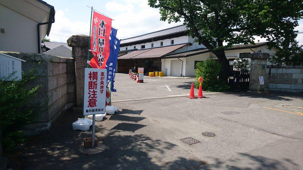 test ツイッターメディア - 本日のミッション終了。RTB完了。本日の目的は、松本にある亀田屋酒造店さんまで樽出し直詰酒を買いに行って来ました。片道70km。天気も良かったし国道19号線で一本道。信号も殆ど無いので快適に走れました。 https://t.co/HmKFKs6E3v