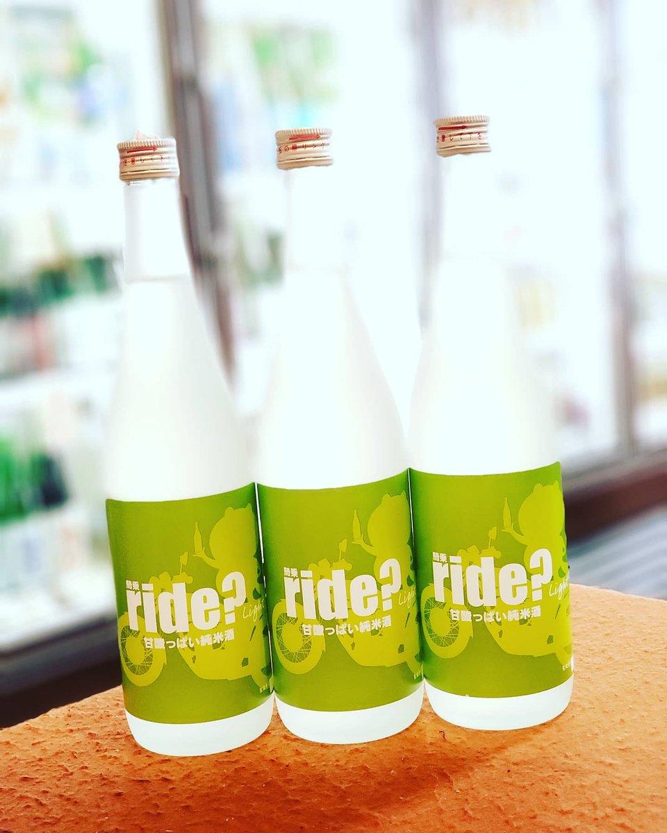 test ツイッターメディア - #丸徳青木商店 です。 #五橋 『ride? light甘酸っぱい純米酒』入荷しました💡 柔らかい甘さと爽やかな酸味が特徴の純米酒で、アルコール度数も6度と大変飲みやすくなっております❗ 従来の日本酒とは一味違った味わいをお楽しみください😆✨ https://t.co/s3ACOiGeh2