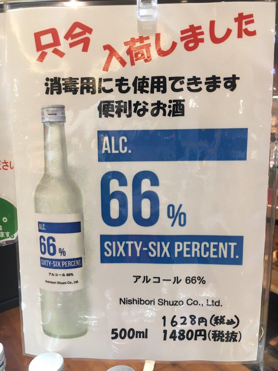 test ツイッターメディア - 本日もイオン専門店街は時間短縮で営業中です。営業時間:10:00〜19:00 ※マルシェ野菜売場のみ朝9:00より開店  小山市 西堀酒造さんの アルコール度数66%のお酒です!殺菌効果があるので消毒用としてもお使いいただけます。飲料用なので安心・安全です! https://t.co/UMW8Tz9msi