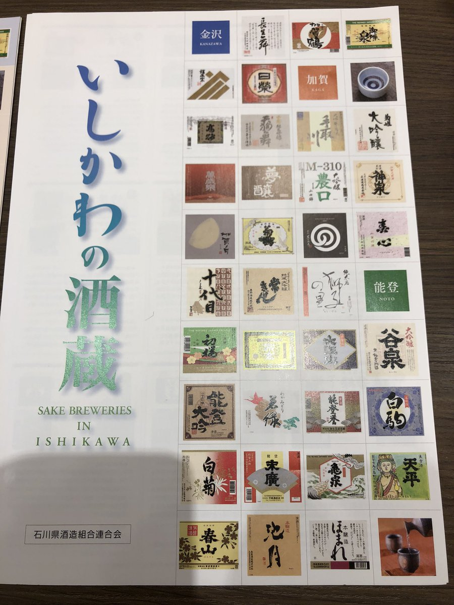 test ツイッターメディア - お問い合わせ多いので、これパンフレットなんです! 日本語と英語あります。 金沢地酒蔵に来ていただければ、ご希望の方にお渡ししてますが、情報が若干古い!笑 新しいの出来てないので、数に限りがあります!笑 石川県酒造組合から出してます。 https://t.co/J8NG1VTZPQ