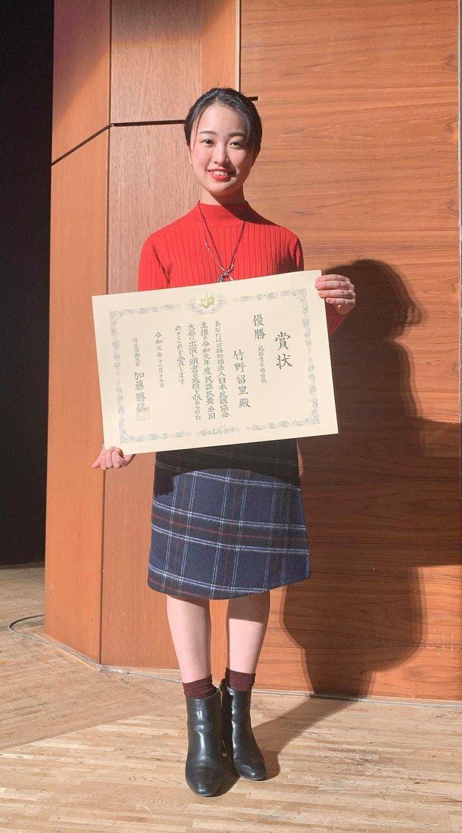 test ツイッターメディア - ☝️去年の民謡民舞全国大会にて  竹野留里さんの写真がこちら💁♂️  この時奄美から同部門出場の長野舞さんは4位入賞でした! https://t.co/IjpwDcndMf
