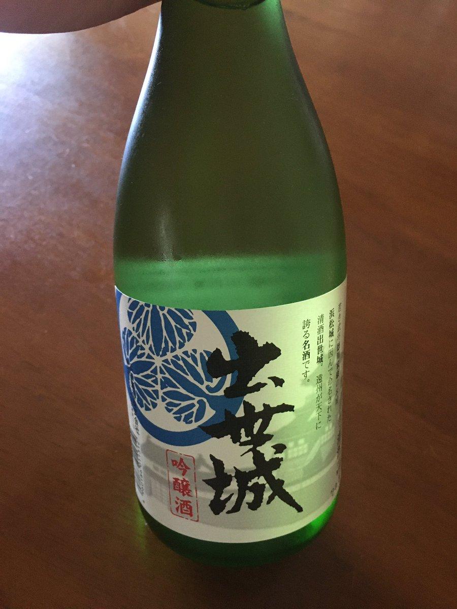test ツイッターメディア - 居酒屋ご飯テイクアウトして、浜松酒造の出世城。辛口ー!浜松酒造お邪魔したとき、めちゃくちゃウェルカム体制で、試飲しまくってしまった。スタッフさんが親切で、日本酒に対して情熱的で、より美味しく感じてしまった♡コロナ落ち着いたらまた調達しに行こう! https://t.co/01N8QBu0dO