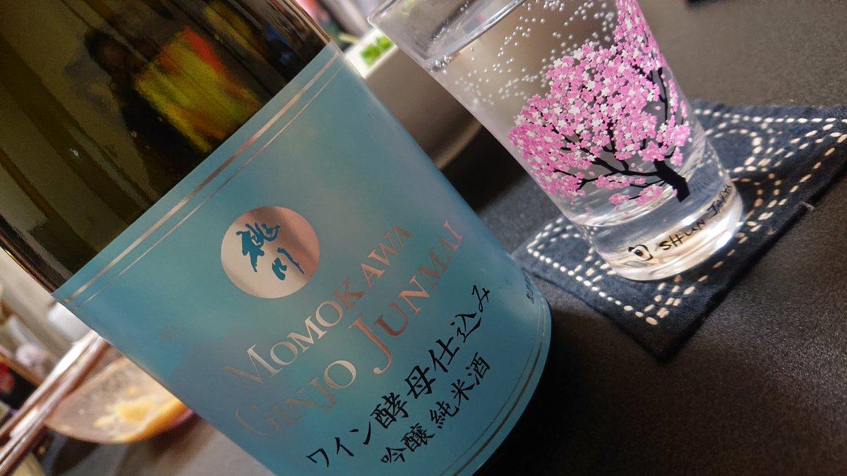 test ツイッターメディア - 桃川のワイン酵母仕込み吟醸純米酒ごっつぁんです! 山ウドの酢味噌和えをツマミに。 なかなか味わい深い日本酒に感動した後の〆は🍜…なんで宅飲みで終われ無いんだべ😂 山岡家が近所にあるのは天国?地獄!? 🤔🙄😑  #桃川  #宅飲み #山岡家 https://t.co/UFSvfdGNpa