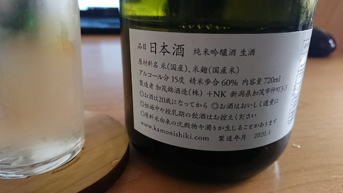 test ツイッターメディア - 【生酒】【要冷蔵】 加茂錦酒造 純米吟醸生酒でかんぱーい🍸✨🍸 https://t.co/6P4ThRFHio