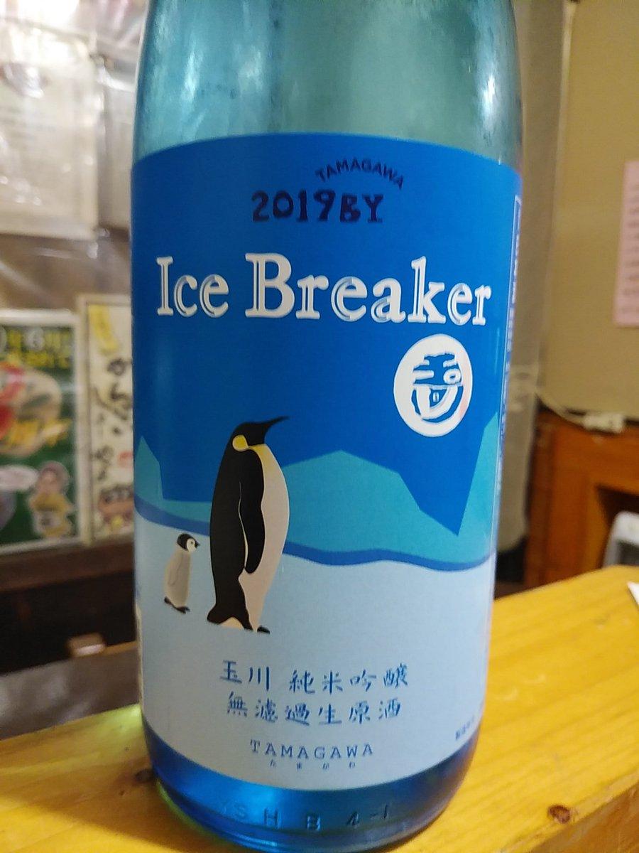 test ツイッターメディア - この季節にお馴染み、京丹後市の木下酒造さんの『玉川 アイスブレーカー』入りました!入ってあっという間に一升瓶半分以上なくなりました😄 元々骨太なお酒ですが今年はやや旨口の部分が少し強いかなと感じました。が、酸もしっかりきいているので飲みにくさはないです。炭酸割りとかお似合いです😊 https://t.co/vMHsAvTVj5