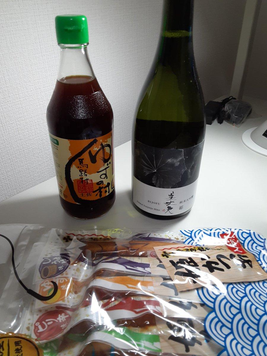 test ツイッターメディア - やーらーれーたー  お返しは不要だって言ってたのによ…無茶しやがって…  ワイは思った 「もう量販店で買えるちょっと贅沢な日本酒は弾切れだ!一体どうすれば…!?  そうか、きっと地元民でも飲めない幻の黒龍を探して来いと…そういうことだな!」  ありがとうございました~楽しみます~(﹡'ω'﹡) https://t.co/BW7cJn1g3X
