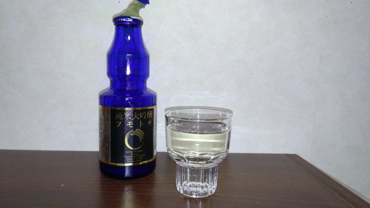 test ツイッターメディア - 今宵、二番目の日本酒は、山形 酒田の麓井酒造「フモトヰ 純米大吟醸吟醸 passion」。 酒門の会facebookライブの二番目は同じく麓井酒造。 前に夏に鶴岡で開催された「庄内酒まつり」で飲んで、それ以来、ファンなので興味津々。 #日本酒 #今日の日本酒 #フモトヰ #麓井酒造 #酒門の会 https://t.co/wqk4WoI7jh