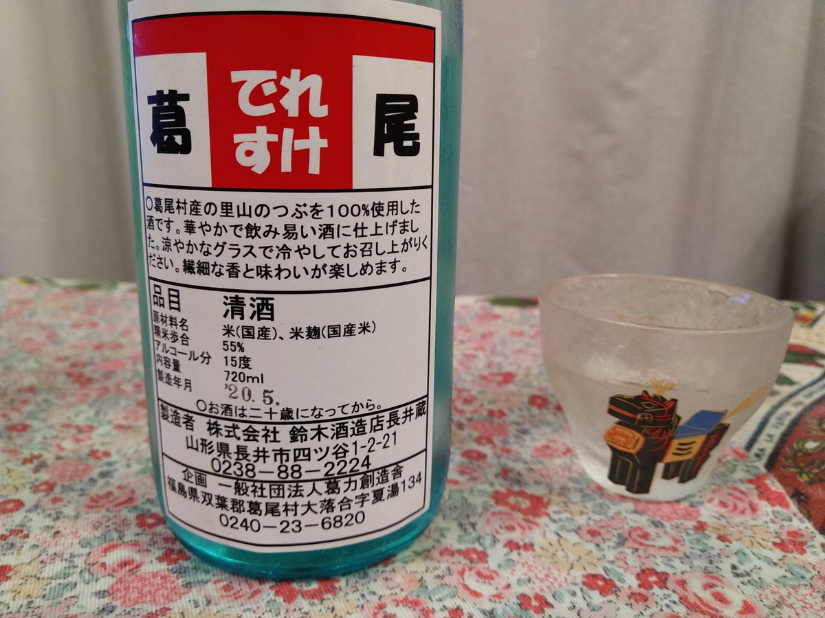 test ツイッターメディア - 鈴木酒造店長井蔵さん 葛尾村でれすけ。私にぴったりのお名前。中身は名前と違ってコクとキレのあるおいしいお酒です。葛尾村の里山のつぶ100%。 https://t.co/XBVi3LhWOK