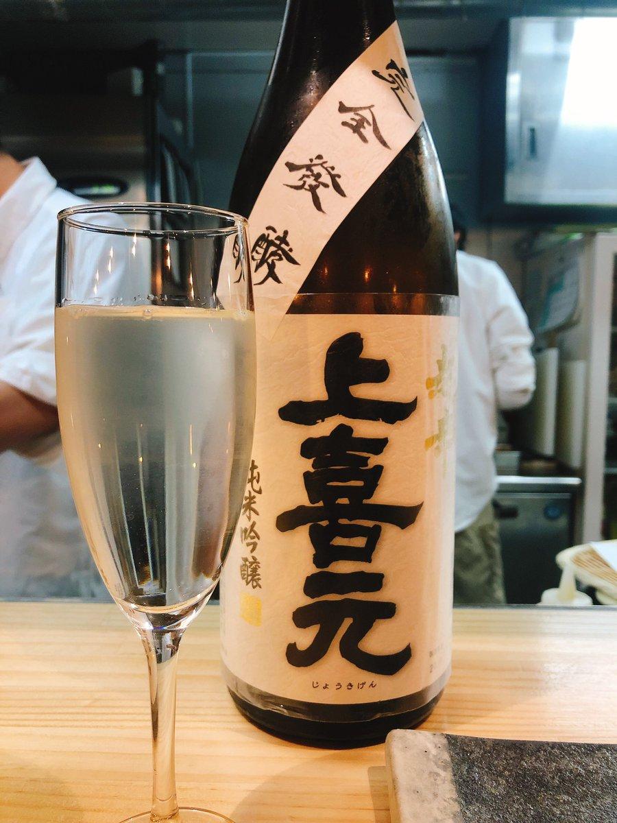test ツイッターメディア - ごめん、日本酒りました。 メニューにない上喜元出してもらいましたウフフ https://t.co/dR4fn4DyHf