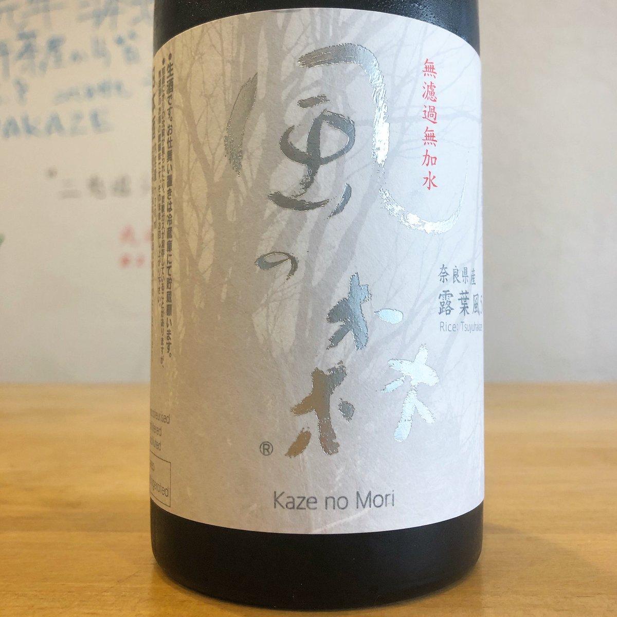 test ツイッターメディア - SakeBaseの店舗に奈良県御所市の油長酒造から風の森 露葉風50が入荷致しました。  奈良県でのみ生産される酒米、露葉風を使用しています。心白がとても大きく、調和のとれた複雑味のある味わいがその特徴です。ただ綺麗なだけではなく、奥行きと立体感のある酒質をお楽しみください。 https://t.co/w7cxHdTytf