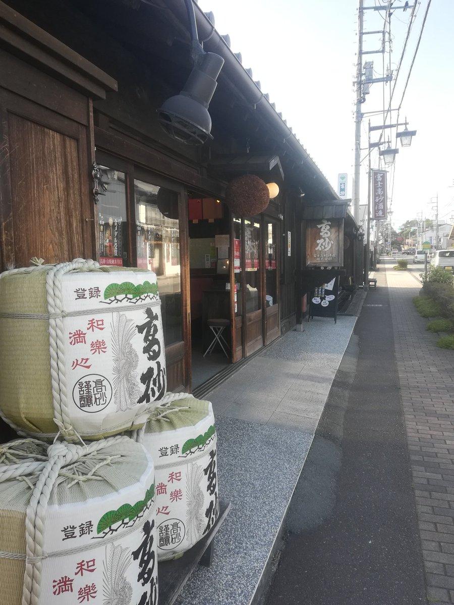 test ツイッターメディア - 高砂酒造にしか売っていない日本酒も発見!!これは!!次来たときに買うしかないな! https://t.co/pzAW4y8ksn