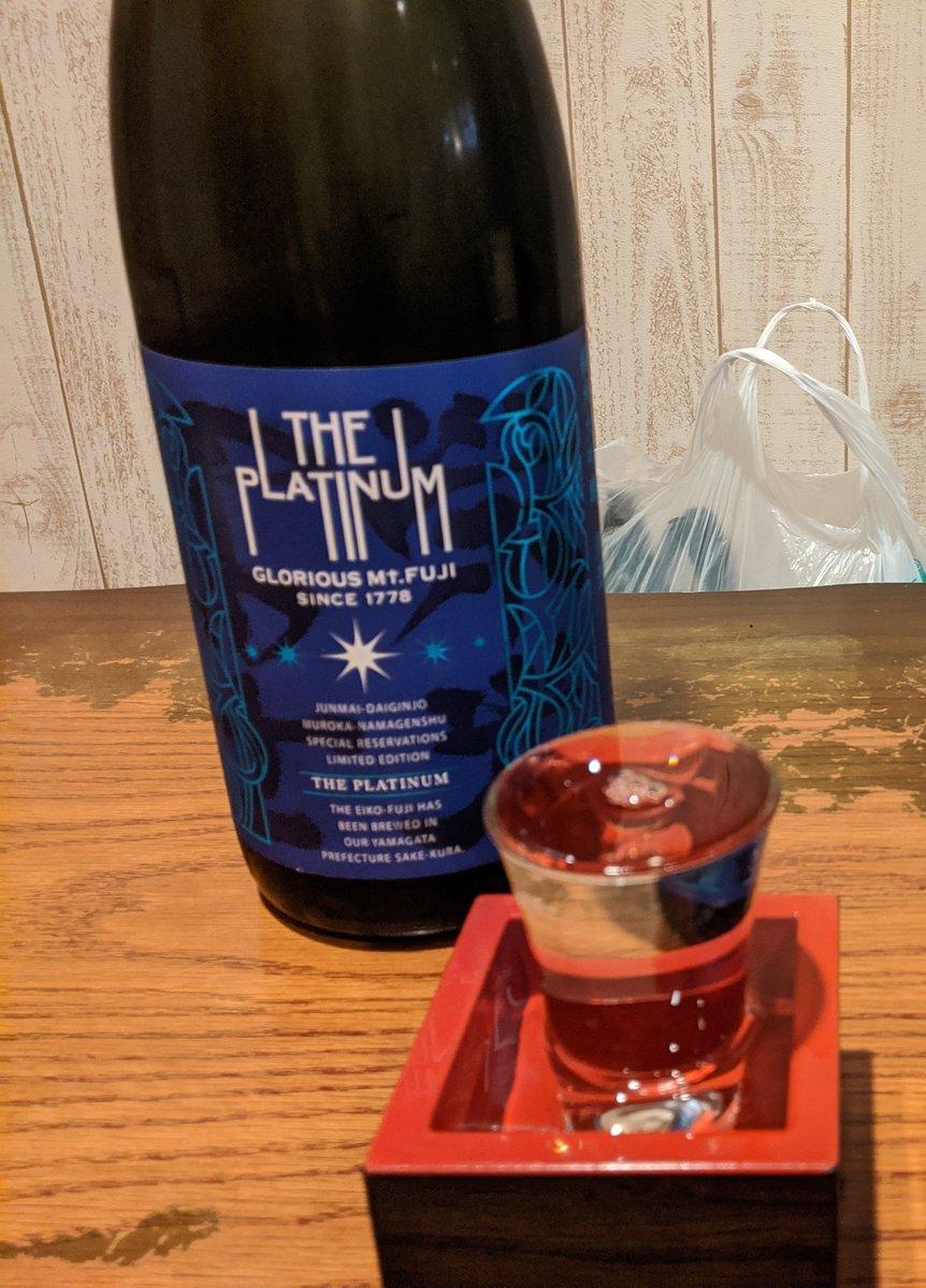 test ツイッターメディア - 久々のお出かけにて日本酒を飲みに。  富士酒造さんの「栄光冨士 ザ・プラチナ」。 雪女神って山形県の酒米ですね。純米大吟醸無濾過生原の、良い香りと甘味のバランスが素晴らしかったです。  #日本酒 #酒 #山形県 #富士酒造 #栄光富士 https://t.co/nCllkOleme