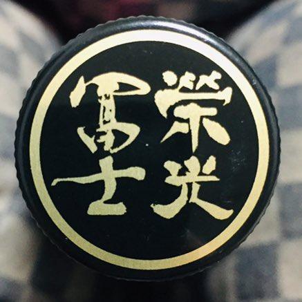 test ツイッターメディア - 本日の日本酒は、栄光冨士 森のくまさん おりがらみ 妙延!🧸 くまさんは前にも呑んだけどおりがらみは初めて見た。良いうすにごり感!シュワっとしてて甘くて美味い🍶😋💕 https://t.co/XbLssrqqNw
