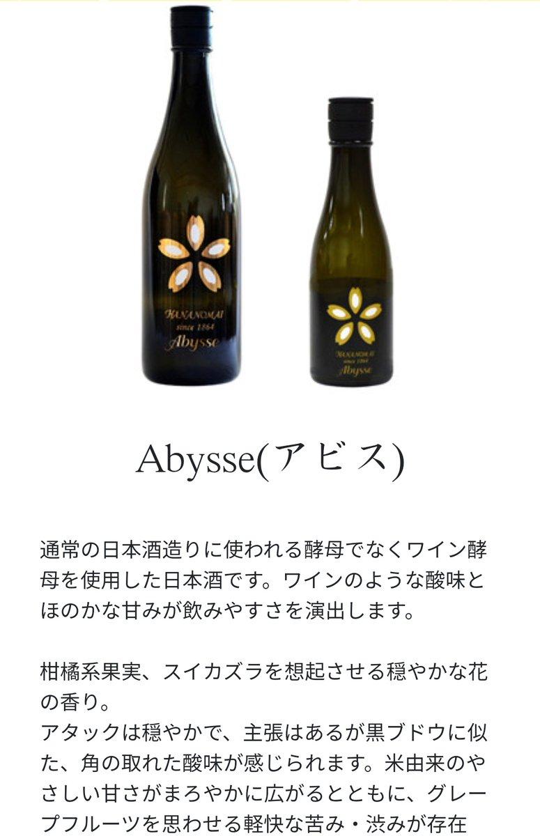 test ツイッターメディア - #おうちでAbysse #Abysse  花の舞酒造さまこんばんは🌙*゚  アビスはワイン酵母を使った 日本酒なんですね😳✨ どんなお味なのかがとっても気になります💗  日本酒大好きで、お休みの日に よく飲んでいるので ぜひ応募させてください🌸🌸🌸 https://t.co/41GQeoYVYk https://t.co/vcWQ8C8yL1