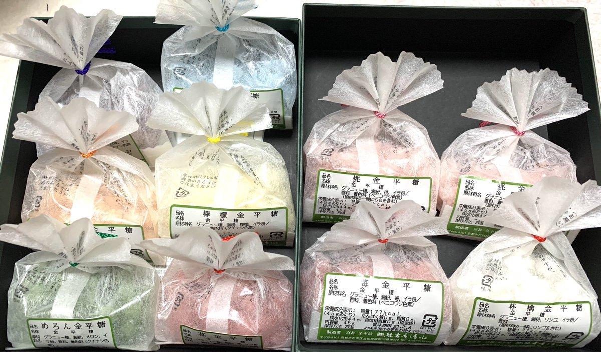 test ツイッターメディア - 緑寿庵清水の金平糖も、こんだけ並べたら宝石箱みたい♡  限定のヨーグルト  桃 イチゴ レモン みかん メロン 巨峰 サイダー りんご  食べるの本当に楽しみ(*´艸`*) 来年まで日持ちするからゆっくり楽しめる♡ https://t.co/JVKDw8l4AD
