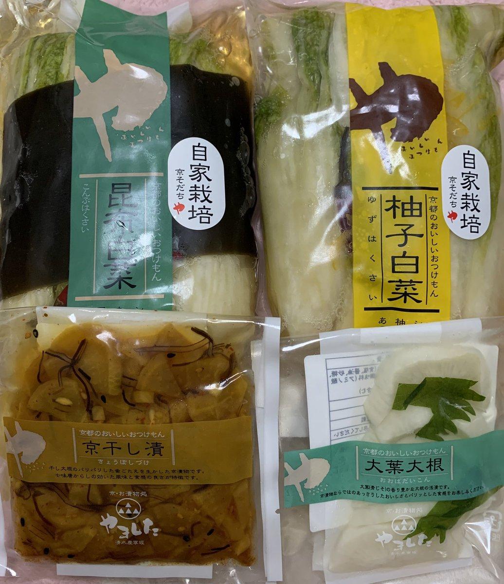 test ツイッターメディア - 本日の京都戦利品 緑寿庵清水の金平糖 限定のヨーグルト 桃 イチゴ レモン みかん メロン 巨峰 サイダー りんご  やましたのお漬物 昆布白菜と柚子白菜 下2つはサービスでもらった  琥珀糖 横の半生菓子はサービスでもらった https://t.co/DgsuOuRA1f