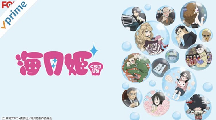 test ツイッターメディア - 『海月姫』#観賞   オタク女子と女装男子による ドタバタなラブコメディ。 趣味が全く違う2組だからこそ、 展開の予想がつかないのよね(*˙˘˙)  健気さと弾けっぷり満載だった花澤香 菜さんの演技は可愛らしかったな💫 https://t.co/ZXEDhCTKJe