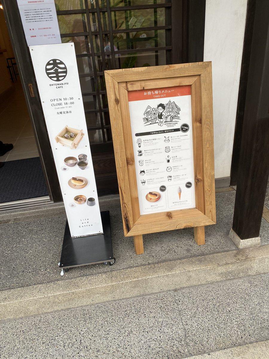 test ツイッターメディア - 大手まんぢゅうカフェが出来てる🤣 頑なに大手饅頭を拒否する倉敷に出店www https://t.co/f93XEAHvj1