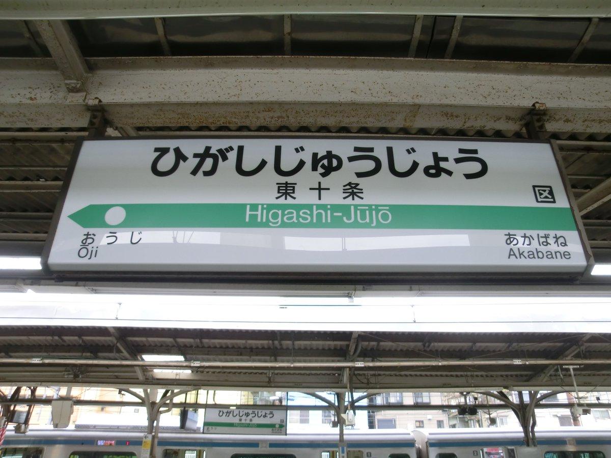 test ツイッターメディア - 今日の駅は東京 JR 京浜東北線 東十条駅 東十条と言えば南口の和菓子屋草月のどら焼き。 ここではどらやきの事を黒松と言う。 生地に黒糖入り。 このどら焼きは、ここに行かないと買えないのです。 勿論デパ地下の全国銘菓のコーナーにも無し。 それが良い。 https://t.co/JVW5GXu2Ai