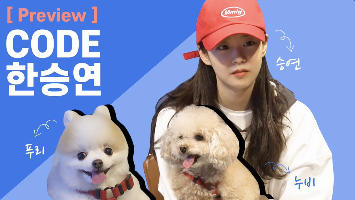 [Preview] CODE #한승연 ⠀ 🎥 YouTube :  ⠀ #한승연 #HANSEUNGYEON #VLOG #YGX #YG