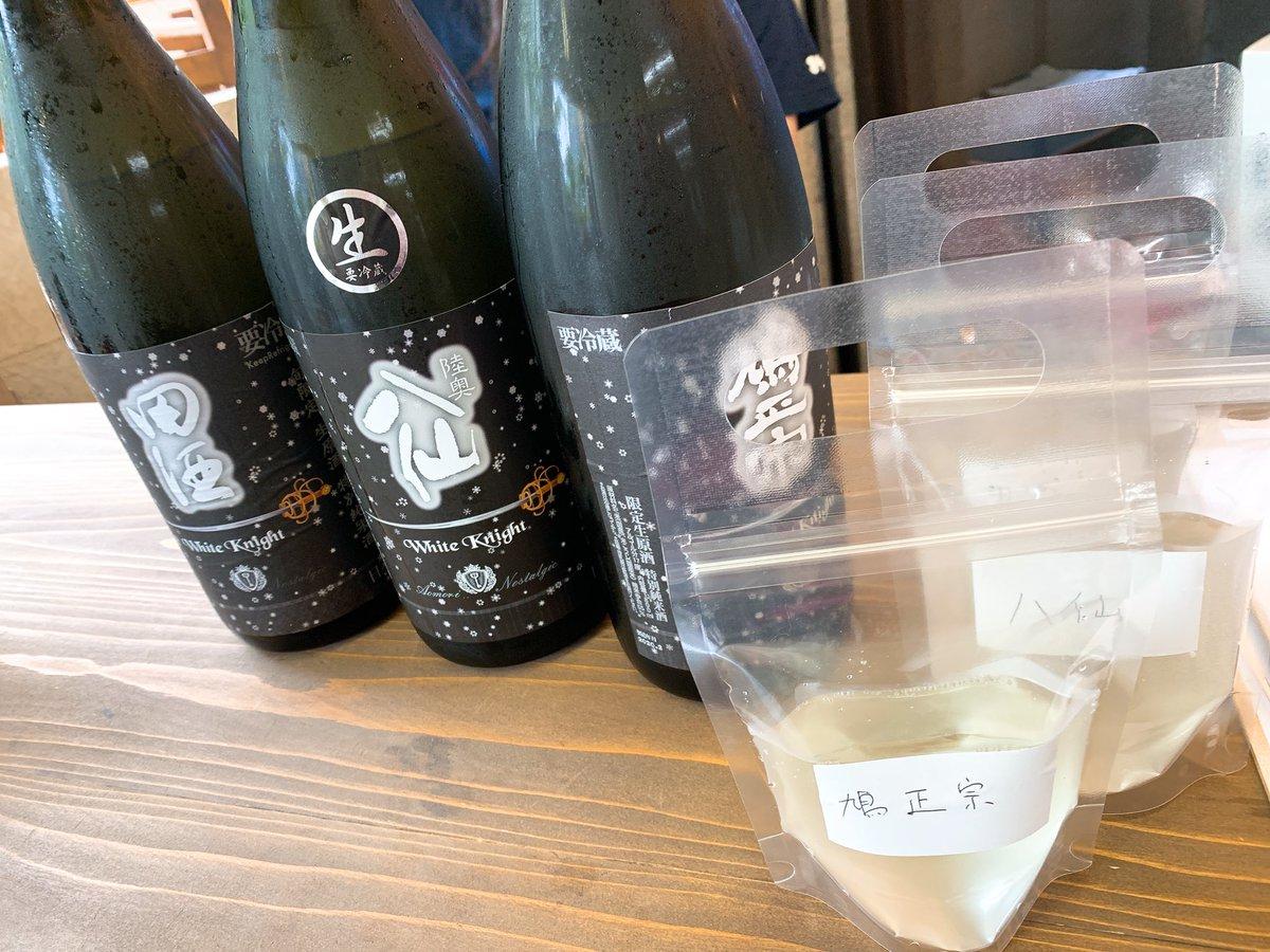 test ツイッターメディア - 素晴らしく美味しい日本酒頂きました  #田酒 #陸奥八仙 #鳩正宗 全て青森のお酒で最高のお酒!!! 鳩正宗は初めましてだったけど、最高に僕好みのお酒だった! 八仙のフルーティーさも格別!  田酒は1番好きなお酒だからまだ取っておいてある…! https://t.co/a80PWJTyB8 https://t.co/vBRf6fvTnY