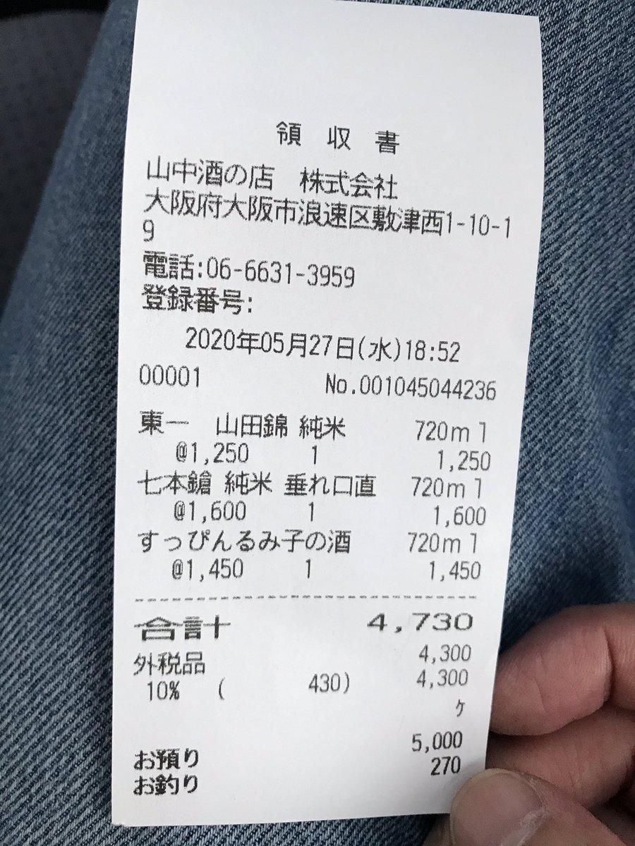 test ツイッターメディア - 店全体が冷蔵庫の日本酒専門店に行ってきました(๑>◡<๑) 寒い!!  生酒系で3本買った!! 東一 るみ子の酒 七本槍 #山中酒の店 https://t.co/io3t2UFpgG