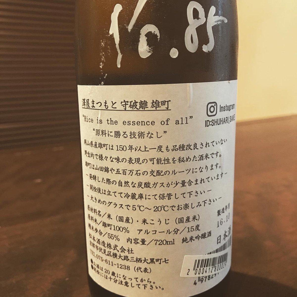 test ツイッターメディア - 5月中の平日は、17〜22時閉店とさせていただきますので どうぞよろしくお願いいたします。  京都市伏見区 松本酒造さん 「澤屋 まつもと 守破離」雄町 フレッシュな食中酒。  埼玉県羽生市 南陽醸造さん 「花陽浴」純米吟醸 無濾過生原酒 備前雄町 控えめな甘さとスッキリ感のあるお酒。  #オマチスト https://t.co/HQ5CKGxicK