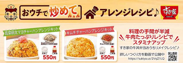 test ツイッターメディア - 【簡単】牛丼をチャーハンにリメイク、すき家が「アレンジキット」を発売 https://t.co/zKCoj4qipX  牛丼・たまご・ごま油がセットになっており、新たに食材を準備する手間もなく、フライパンで炒めるだけで完成する。 https://t.co/xXbAzvo6Wg