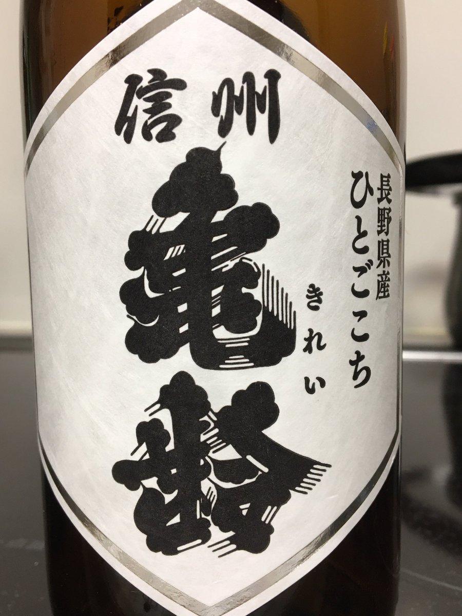 test ツイッターメディア - 先日の日本酒🍶は長野の信州亀齢 「長野県産 ひとごこち 純米酒」  軽さがあってとても飲みやすいです。でもちゃんと味がしっかりしているので水っぽさはなく、甘味苦味酸味が感じられる仕上がり。 相方いわく、好みではないけど美味しいのはわかる、だそうです。 https://t.co/pR0XXqWeUw