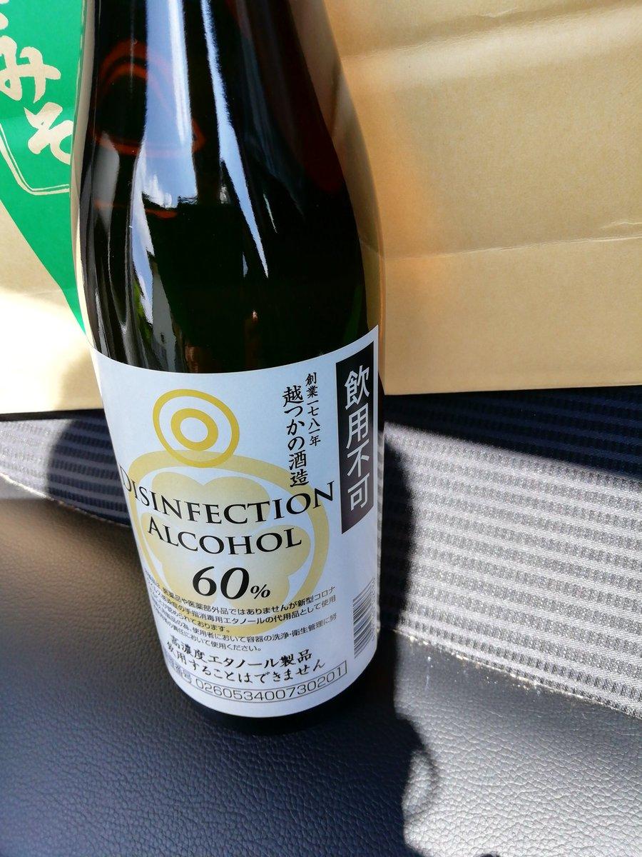 test ツイッターメディア - 飲めないお酒🍶です。新潟の『越つかの酒造』さんの製品を購入した。消毒用アルコールとして、有効活用していきます。(≧口≦)ノ #コロナに負けない #飲用不可のお酒 #越つかの酒造 #頑張っぺえ日本 #消毒用のアルコールに転用出来ます https://t.co/6oyJOqjaQO