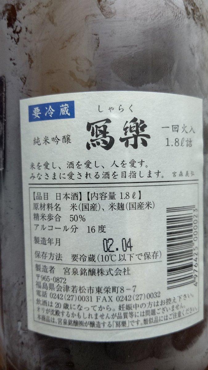 test ツイッターメディア - 今夜の家飲みは写楽と奥様が遠征して購入したすずきとキハダ。  日本酒が進む❗️ https://t.co/HLneEQBmJ1
