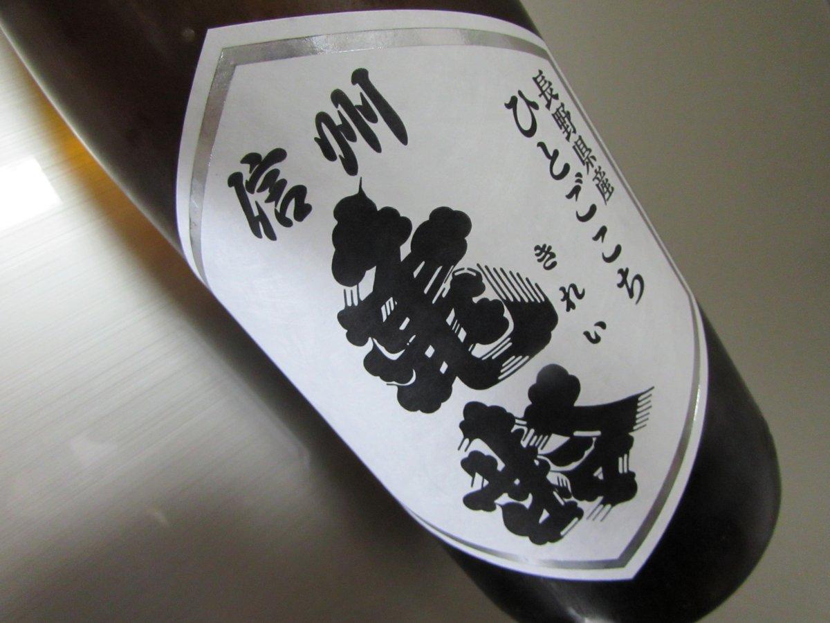 test ツイッターメディア - 信州亀齢 純米 長野県産 ひとごこち 火入れ 同じお酒の無濾過生と火入れを同時進行で飲み進める。わずかに残るガス。ほぼ同じ印象ながら、少しだけ落ち着いた感じで、すっきり上品になっている。これまたお値段以上の旨さ。アルコール15度は無濾過生原酒と同じなので、これもほぼ原酒なのね。 https://t.co/uPtKwxG2Wl