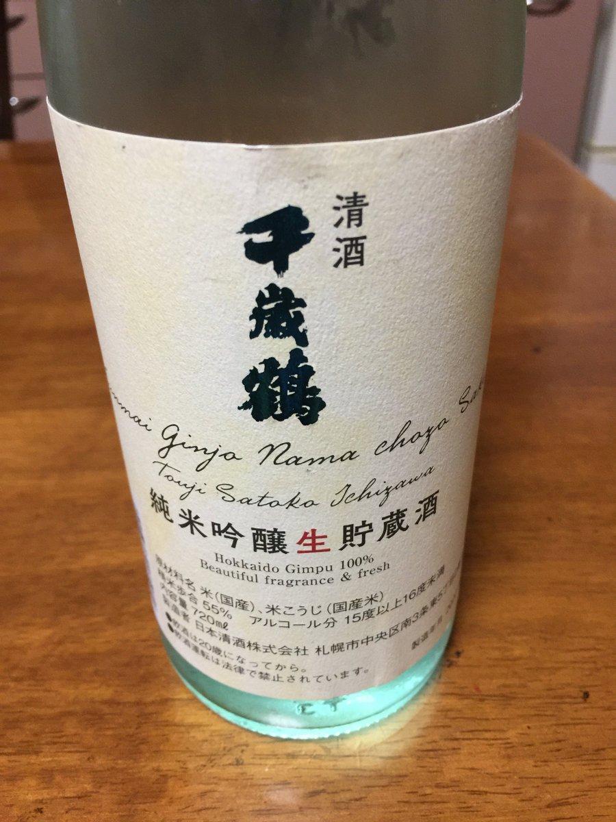 test ツイッターメディア - 百貨店で北海道の日本酒が売ってたから買ってみた‥  千歳鶴 純米吟醸生貯蔵酒 自分に合ってて美味しいなぁ! https://t.co/yNnIJEl0xN
