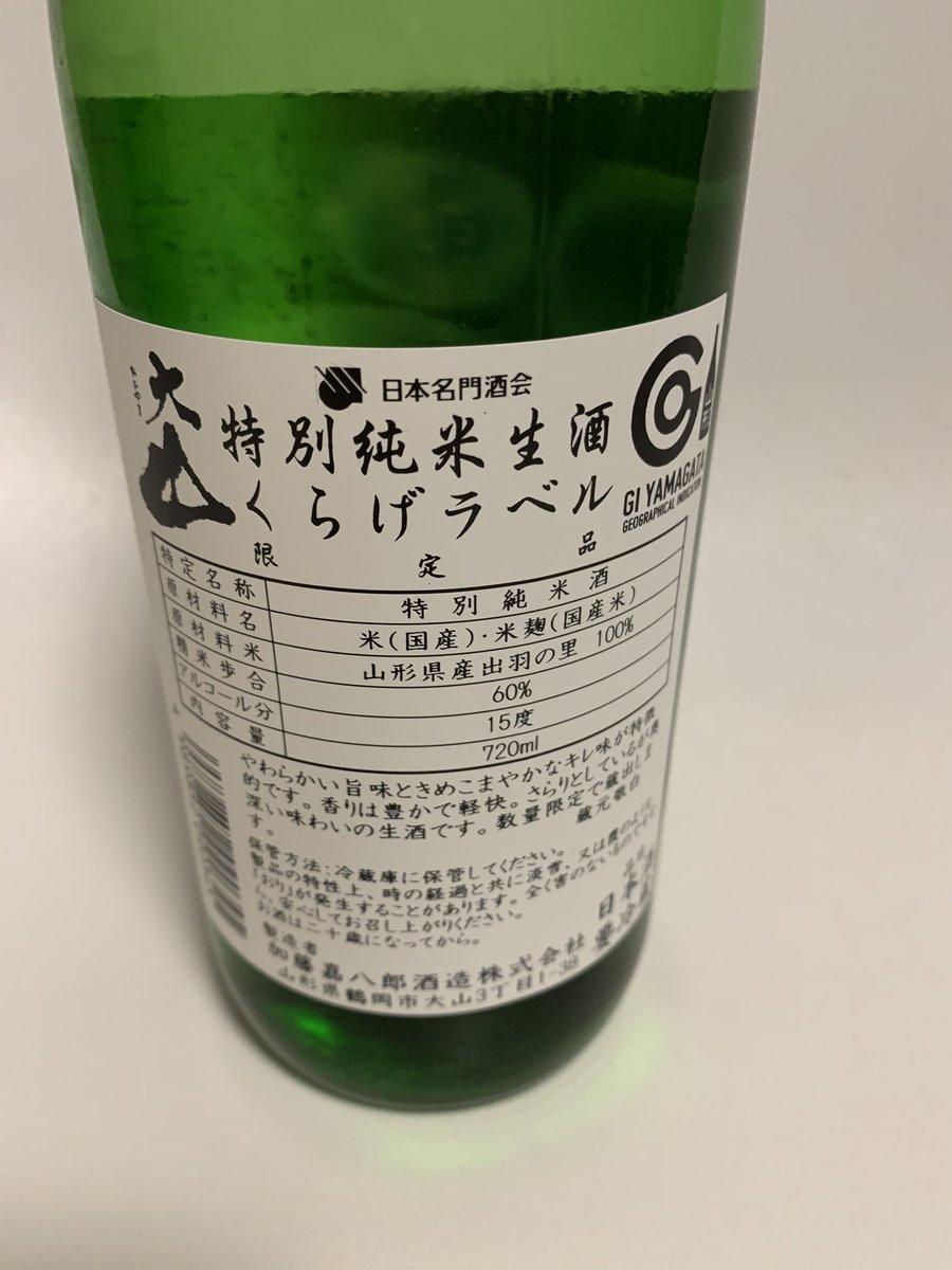 test ツイッターメディア - 先ずは日本酒🍶、山形県鶴岡市大山にある加藤嘉八郎酒造さんの爽醇旨辛生酒 限定品2020くらげラベルです。旨辛生酒にも惹かれたのですが、なんと言ってもこのくらげラベルに惹かれて購入しました。#鶴岡市大山 #加藤嘉八郎酒造 #山形地酒 #地酒巡り #くらげラベル #加茂水族館 #鶴岡市 https://t.co/xTR1tcGoIr