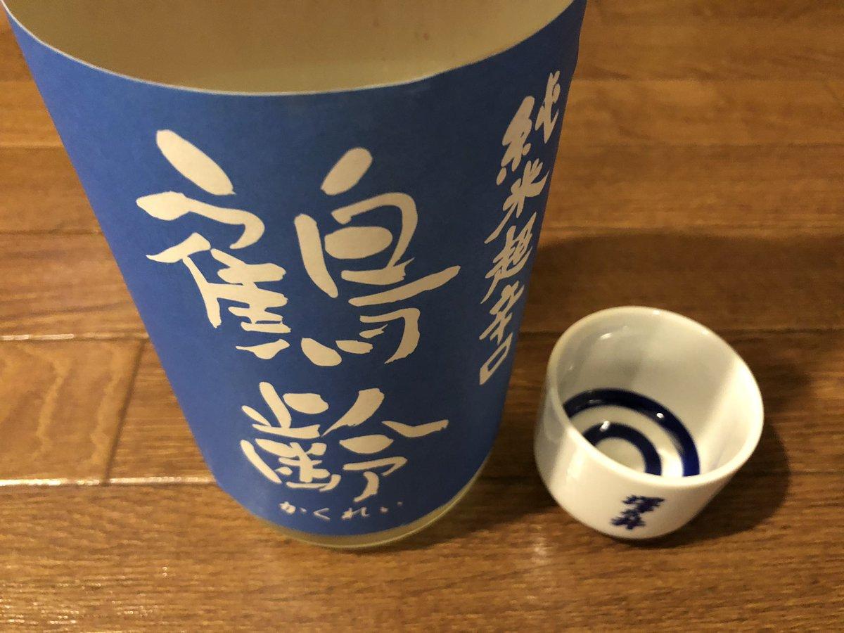 test ツイッターメディア - 久しぶりに日本酒「鶴齢」! https://t.co/l5sKtdBu7U
