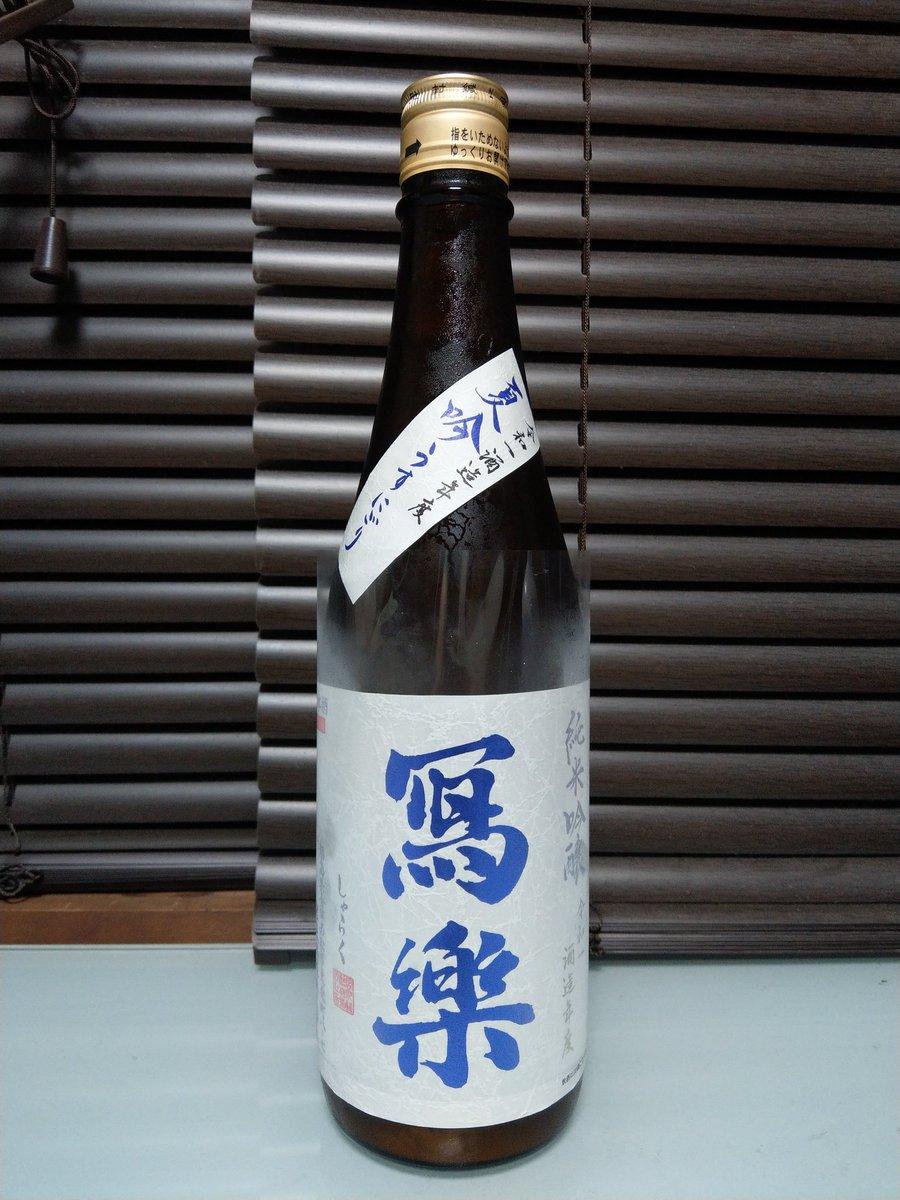 test ツイッターメディア - 本日の日本酒はこちら。福島県は宮泉銘醸株式会社より「写楽 純米吟醸 夏吟うすにごり 一回火入」です。昨日に引き続き會津の酒となりました。もう夏酒が出回るシーズンになるんですね、35過ぎた辺りからシューマッハに運転替わった?くらいの時の流れの早いこと。それでは、いただきまーす! https://t.co/8u8IKNU2fl