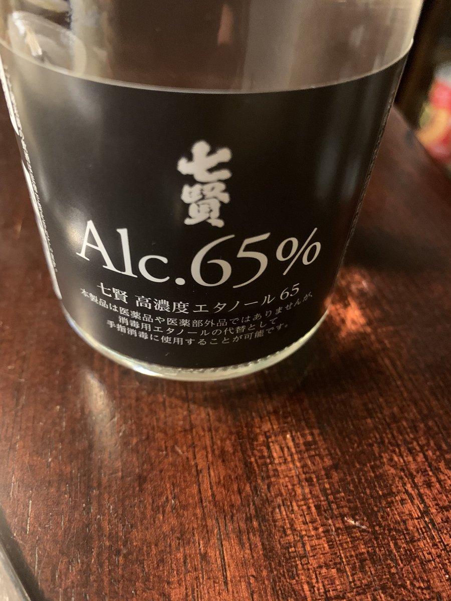test ツイッターメディア - 七賢なのに65%ですよ… 日本酒の酒蔵なのに蒸留酒でも作ったのかな?ラベルもいい感じです。  消毒液なのは分かってますが、ラベルを眺めてると、本当に飲めないのか、飲む方法はないか無駄に苦悩してしまいます。 https://t.co/Q3g2JEcgD7