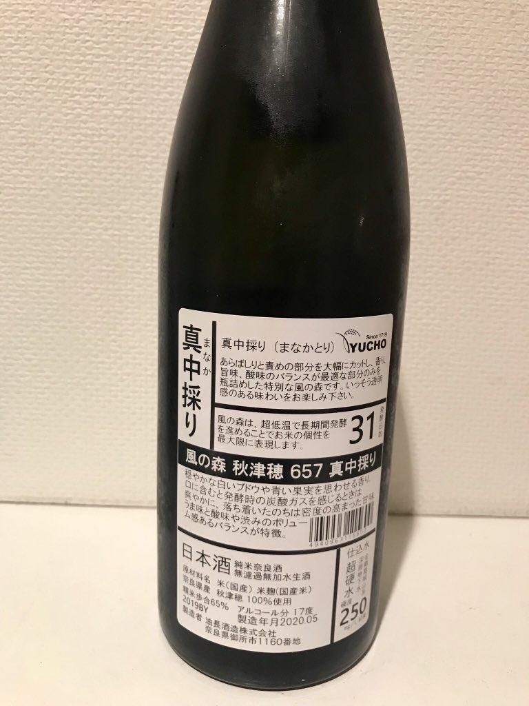 test ツイッターメディア - ドラクエ記念日ということで乾杯っ!本日は、 風の森 秋津穂 真中採り(奈良県)  軟水が多い日本酒の中で珍しい、超硬水で仕込んだ日本酒。発泡感があり、いい意味で日本酒ぽくない。日本酒初心者にも勧めたい。。暑くなると飲みたくなる、生酒。 #ちい酒 https://t.co/KoreiWy0z0