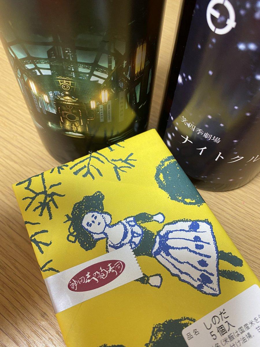 test ツイッターメディア - ふふふふふっ😋 神田志乃田寿司さんのお稲荷さん。 笑四季酒造さんの日本酒と共に✨ 幸せ🥰 それにしても鈴木信太郎さんのイラスト可愛すぎて好き過ぎる🤭 マッターホーンも好きで良く買ってる✨ https://t.co/LhDYKkBM1R