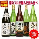 test ツイッターメディア - #父の日 #50%OFF #日本酒 #大吟醸 #飲み比べセット #1800ml #5本セット #第8弾 #のし可能 #福袋 #一升瓶 #1.8L #まとめ買い #清酒 #SAKE #Japanese #Rice #Wine #ミツワ #日本酒セット #結婚式 #祝い #辛口 #父 父の日 【50%OFF 日本酒 大吟醸 飲み比べセ… [楽天] https://t.co/mWgxmIWyB4 #rakuafl https://t.co/1rdE5ScOcu
