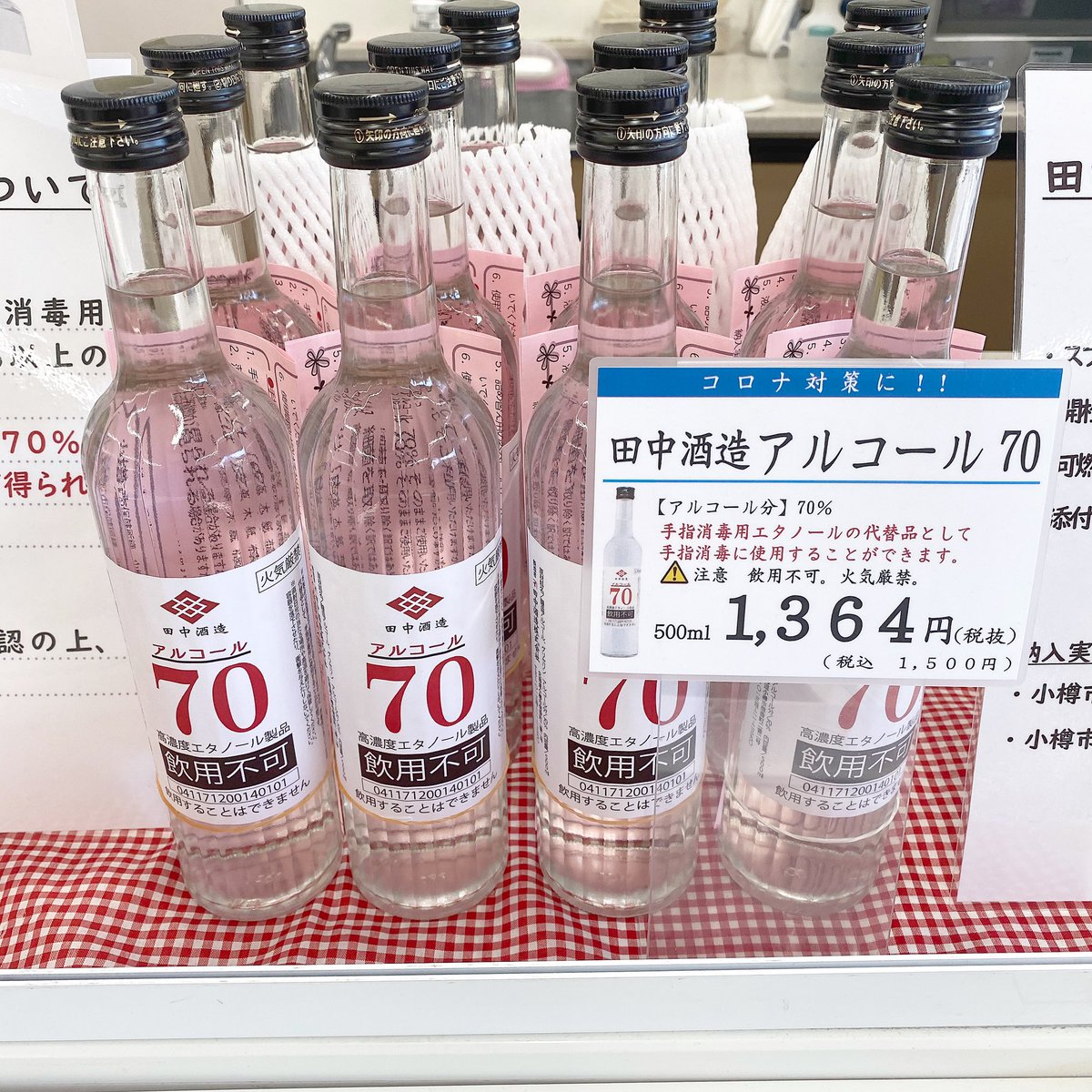 test ツイッターメディア - 亀甲蔵横のセブンイレブン小樽信香店でも、田中酒造アルコール70を販売しています。  このセブンイレブンも田中酒造の店舗なんですよ🏪 https://t.co/15Msn1uvQS