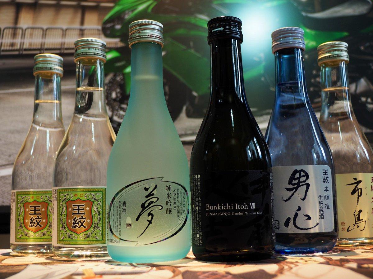 test ツイッターメディア - 市島酒造さんから藤の花見酒セット 300mlが届きました! 今夜ちょっとだけ頂いちゃおうかなー https://t.co/Uu9TGlLiJx