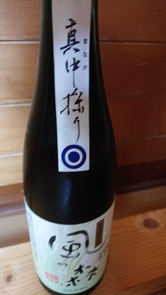test ツイッターメディア - 本日、コレ購入! いつもの「風の森 秋津穂」ですが限定の真中採り。  毎年同じ銘柄のお酒を飲んでいるとその蔵の杜氏さんとの会話を楽しんでる気になります。 「今年、こんなお酒が出来ました!どうですか?」と言われている気がします。 日本酒の楽しみ方の一つです。 https://t.co/e6bAjHgWyx