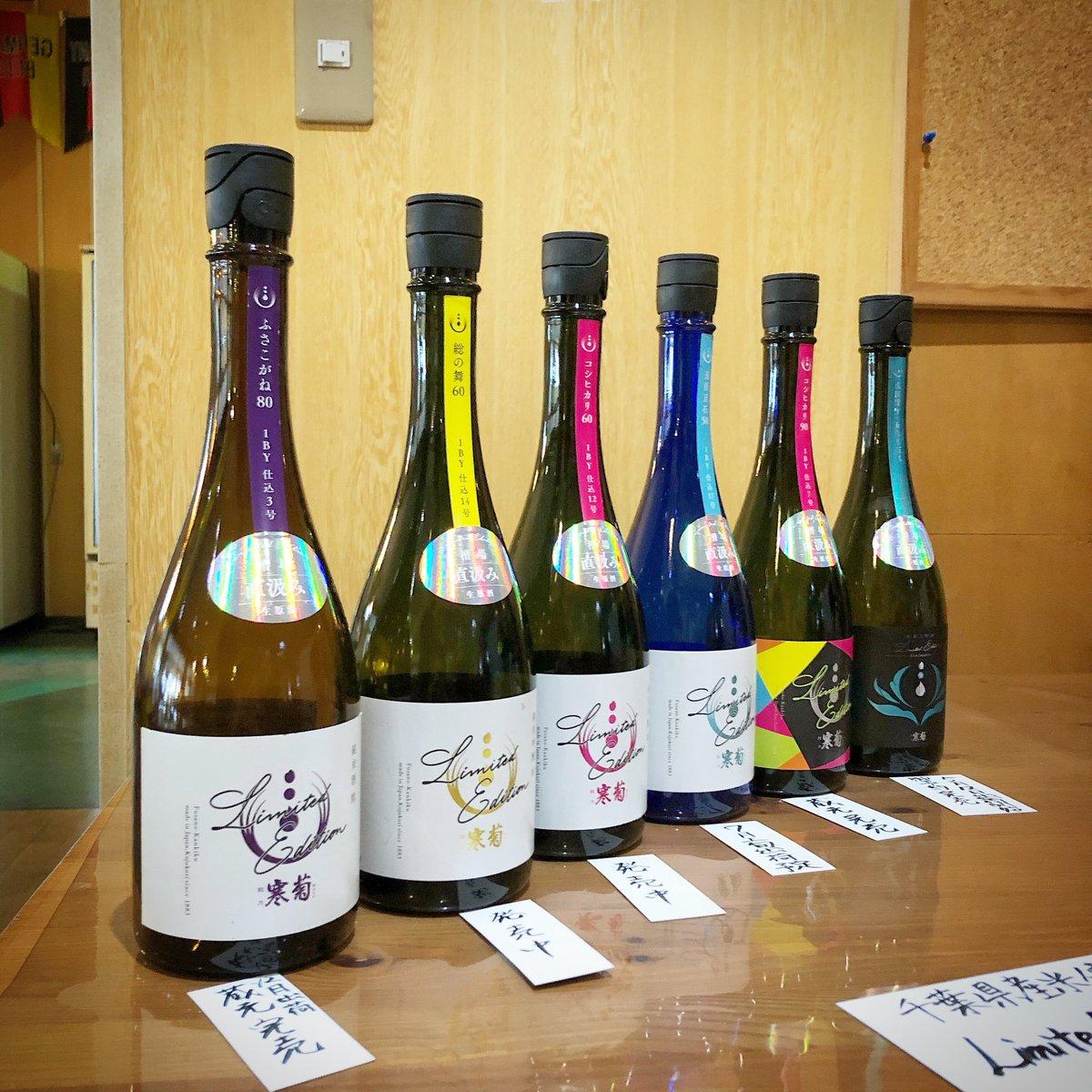 "test ツイッターメディア - 本日は千葉県山武市の寒菊銘醸を訪問しました。寒菊銘醸は清酒""総乃寒菊""の他に、麦酒""九十九里オーシャンビール""を醸造していることで有名です。3年前から日本酒造りの大改革を開始し、ラベルや火入れの方法、分析器等を導入し、九十九里の風土にあったフレッシュで爽やかな味わいを演出しています。 https://t.co/tOj5wA2I4n"