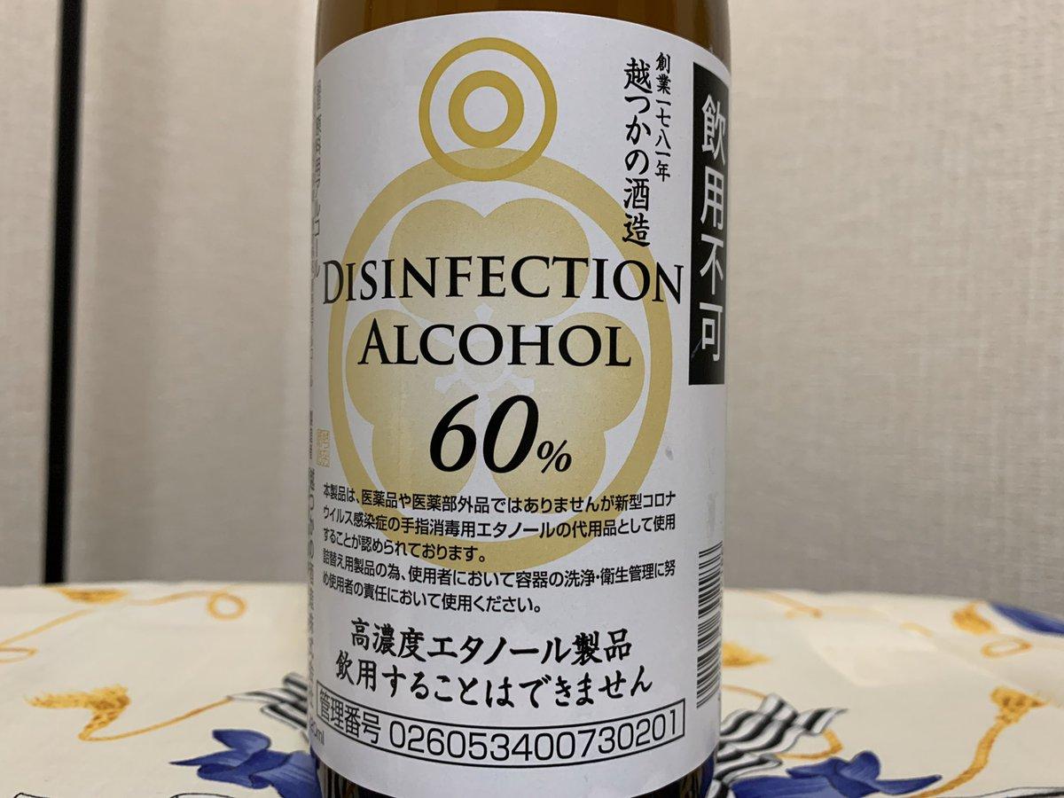 test ツイッターメディア - すごいの買っちゃった!手指消毒用のアルコール切れてて、だけどこういう状況下、どこもかしこもアルコール売ってない状況でしたんで、ホント助かります。越つかの酒造(こしつかのしゅぞう)さん。ありがとうございます! https://t.co/1yX5s1jvux