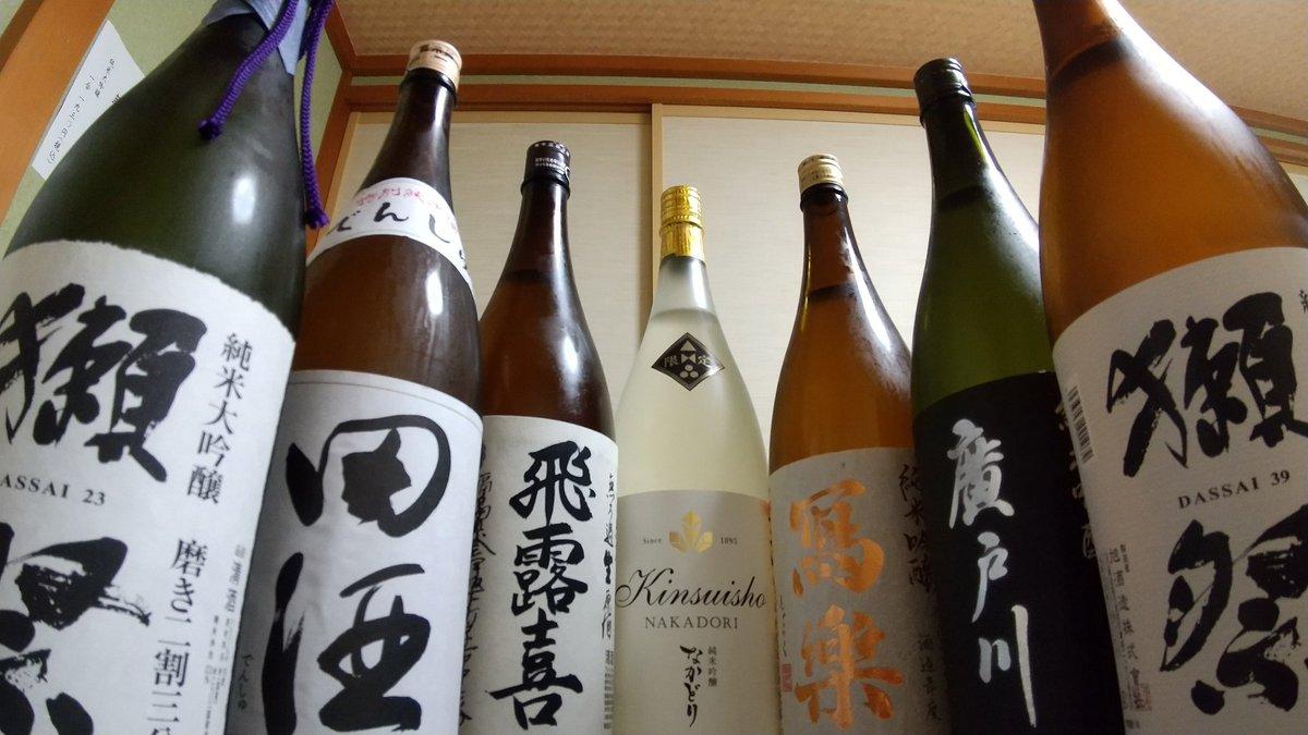 test ツイッターメディア - 日本酒揃えてます。 #獺祭 #田酒 #飛露喜 #金水晶 #写楽 #廣戸川  #自粛は続くよどこまでも #CJふくしま #ぐるっと福島 #伊達市 https://t.co/pTVtpek35g