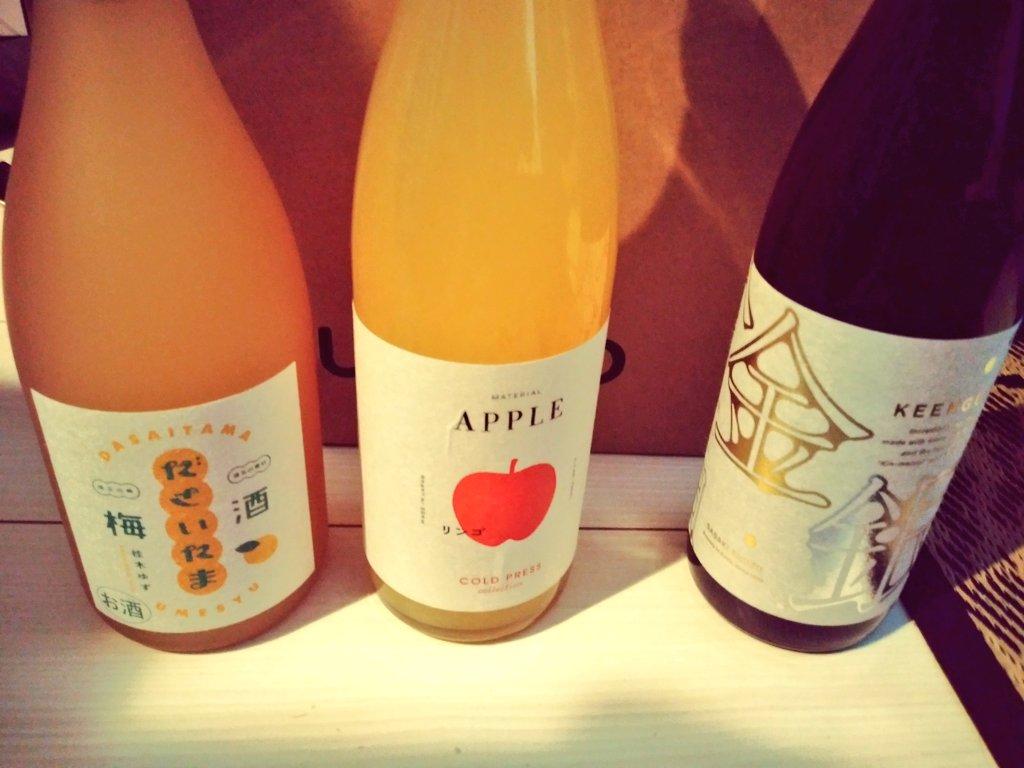 test ツイッターメディア - あいじさんがRTしてた #KURAND の #酒ガチャ やってみましたー!! 一昨日振り込んだらもう届いた!!早い! SRの佐々木酒造(佐々木蔵之介さんの実家)の金銀! 柚子の梅酒にリンゴ酒! これはなかなか当たりなのでは!? 今日の夜リンゴ酒から飲むつもり!! 楽しみー! https://t.co/Gu7yLHFBKa